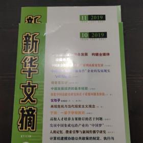 新华文摘2019年第10.11期2两本合售