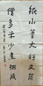 莫言書法中國作家協會副主席、2012年諾貝爾文學獎獲得者,亦是第一個獲得諾貝爾文學獎的中國籍作家尺寸137x70