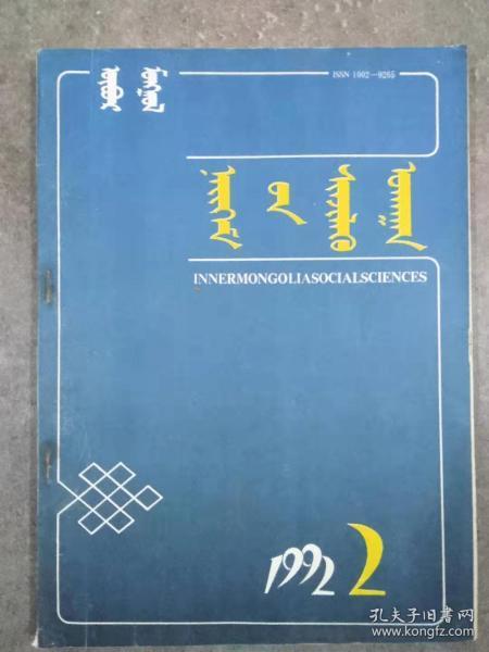 內蒙古社會科學 1992年 第2期   蒙文版
