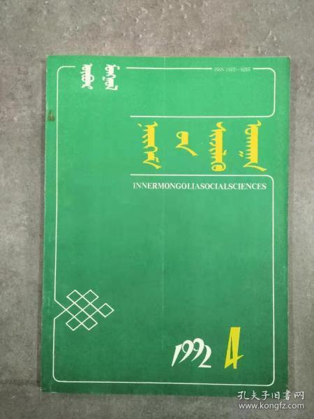 內蒙古社會科學 1992年 第4期   蒙文版