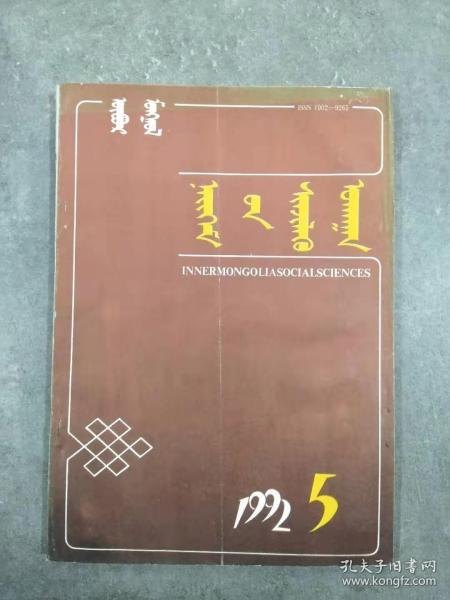 內蒙古社會科學 1992年 第5期   蒙文版