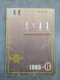 內蒙古社會科學 1993年 第6期   蒙文版
