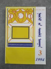 內蒙古社會科學 1994年 第3期   蒙文版