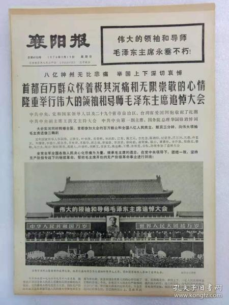 (襄陽報)總第4112號