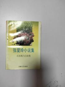 張愛玲小說集