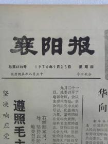 (襄陽報)總第4115號
