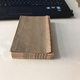 清代粤雅堂丛书 白纸精刻《草庐经略》卷四至卷十二  线装三册合售