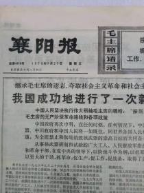 (襄陽報)總第4118號