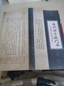 康战杰剪纸作品画册