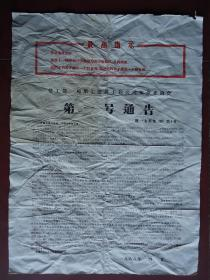 1968年建工部一局第七建筑工程公司革命委員會第一號通告