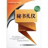 正版二手 秘书礼仪 方尤瑜 中国人民大学出版社 9787300136851