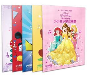 迪士尼音乐世界丛书系列:小小音乐家五线谱(套装版)