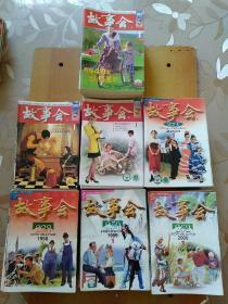 故事会93册合售:1998年1-12、1999年1—12、2000年1.3—12、2001年1—12、2002年1—12、2003年1—12、2004年1—24(缺2上.7下)【7年缺3册】
