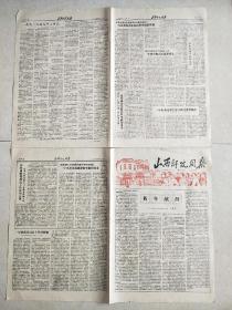1960年1月1日山西師院周報