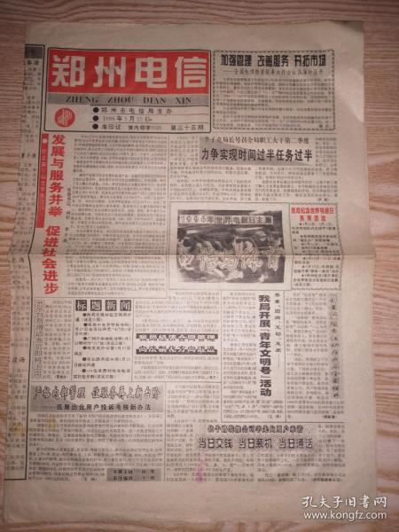 河南电信报1996年,一共3期合售