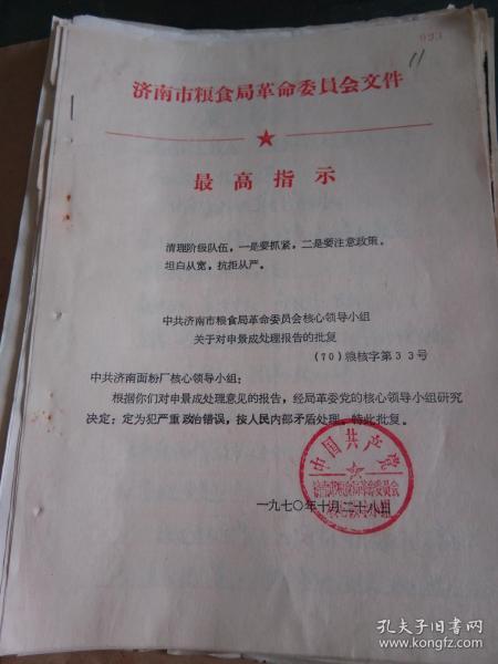 文革資料:中共濟南市糧食局革命委員會核心小組 關于對申景成的報告