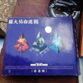 罗大佑自选集CD三盒
