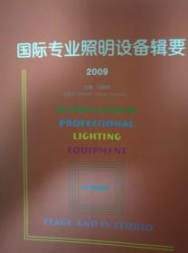 国际专业照明设备辑要2009