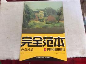 中国美术学院学院典范:色彩风景完全范本(库存新书)