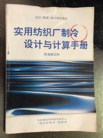 实用纺织厂制冷设计与计算手册(附演算实例)