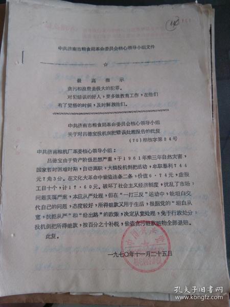 文革資料:中共濟南市糧食局革命委員會核心小組 關于對呂德寶的報告