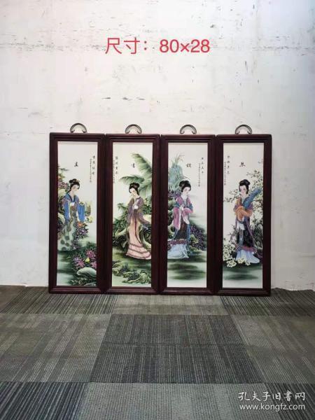 紅木框,瓷板掛屏一套!純手繪,品相一流,尺寸如圖,完整漂亮,裝修佳品
