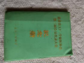 嘉善縣工廠學校醫協會第三屆會員代表大會紀念冊