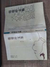 張愛玲文集 第三卷