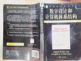 数字设计和计算机体系结构