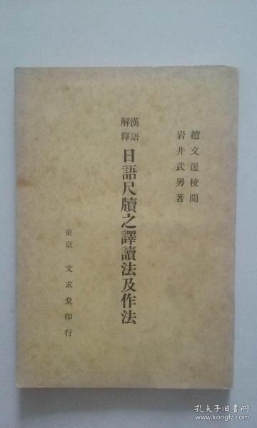 日語尺牘之譯讀法及作法
