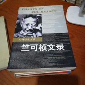 大科学家文丛 :竺可桢文录