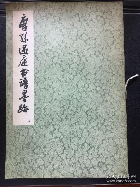唐孫過庭書譜墨跡