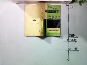 民国旧书——英语常用字2000