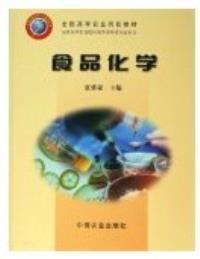 正版二手 食品化学 夏延斌 中国农业出版社 9787109090026