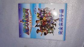 魔力宝贝:法兰义勇军完全实用手册(2.5版)