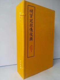 《明宫冠服仪仗图》 宣纸   竖排 繁体字印刷