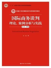国际商务谈判:理论 白远 中国人民大学出版社 9787300216492