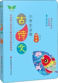 小学生必背古诗文·四年级(袖珍本)同步配套部编版人教版最新教材方便携带随时诵读