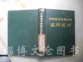 中国经济体制改革实用词典