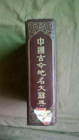中國古今地名大辭典