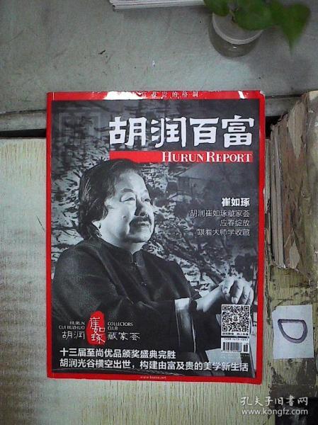 胡润百富   2017  2 。  ,