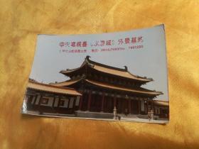 中央電視臺《水滸城》外景基地,品相如圖所示