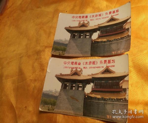 中央電視臺《水滸城》外景基地,圍墻內外一景,品相如圖所示