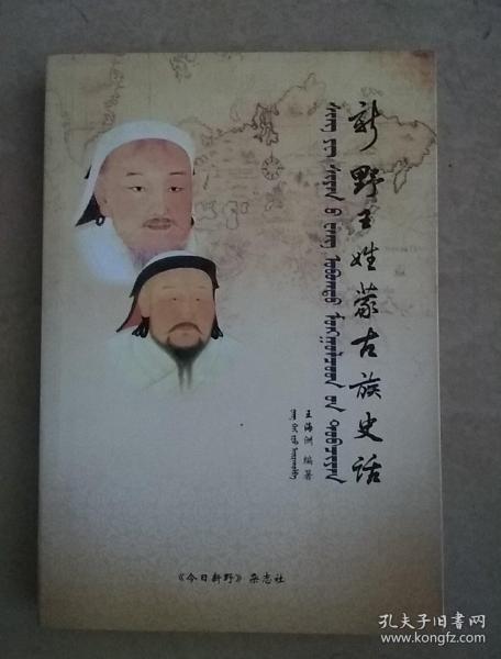新野王姓蒙古族史话
