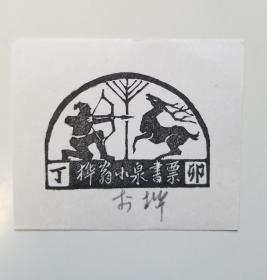李桦签名藏书票原作