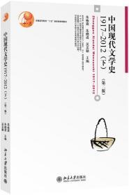 中国现代文学史1917— 朱栋霖 北京大学出版社 9787301242131
