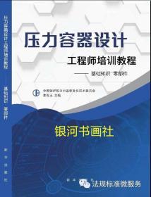 【正版现货】压力容器设计工程师培训教程—基础知识、零部件