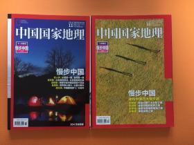 中国国家地理 漫步中国(上下两册)