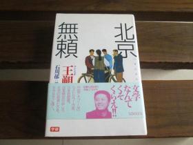 日文原版 北京无頼 王 朔 、 石川 郁