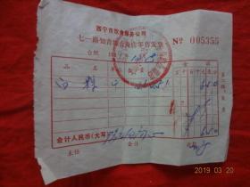 發票(西寧七一路知青綜合商店零售發票)